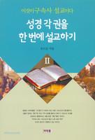 이것이 구속사 설교이다 - 성경 각 권을 한 번에 설교하기 Ⅱ