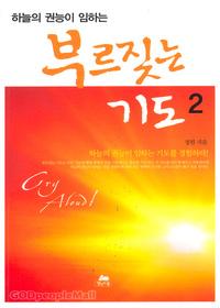 하늘의 권능이 임하는 부르짖는 기도 2 (핸드북)
