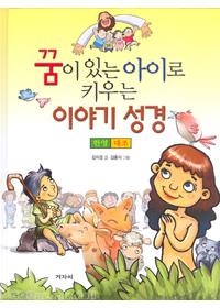 꿈이 있는 아이로 키우는 이야기성경 (합본) - 한영대조★