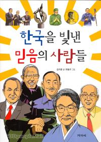 한국을 빛낸 믿음의 사람들
