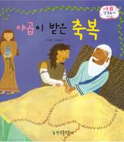 야곱이 받은 축복 - 리틀성경동화 구약9