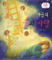 야곱의 꿈과 사랑 - 리틀성경동화 구약10