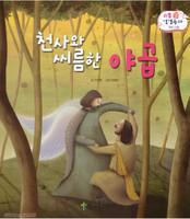 천사와 씨름한 야곱 - 리틀성경동화 구약11