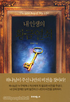 내 인생의 황금열쇠 - 꿈을 이루는 지혜