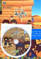 애니메이션 주일학교 DVD 45화(4단원 9편) - 계속되는 천국 운동의 역사 1 : 다시 세워지는 성전