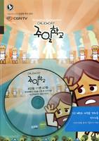 애니메이션 주일학교 DVD 47화(4단원 11편) - 천국계획의 비밀을 전해 준 선지자들