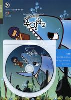 애니메이션 주일학교 DVD 48화(4단원 12편) - 큰 물고기 뱃속의 선지자
