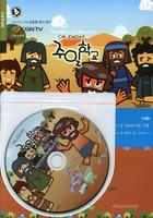 애니메이션 주일학교 DVD 49화(4단원 13편) - 시가서 특별편 1