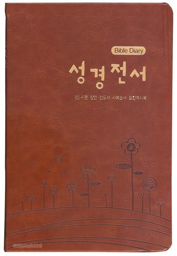 성경전서 Bible Diary : 시편, 잠언, 전도서, 사복음서, 요한계시록(무색인/이태리신소재/오픈식/브라운)