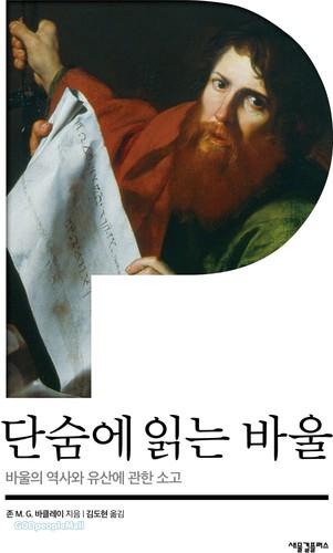 단숨에 읽는 바울