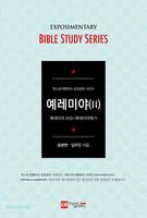 엑스포지멘터리 성경공부 시리즈 : 예레미야 2  (예레미야 24장-예레미야애가) - 학습자용