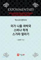 [개정판] 엑스포지멘터리 - 미가·나훔·하박국·스바냐·학개·스가랴·말라기
