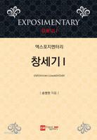 [개정판] 엑스포지멘터리 - 창세기Ⅰ