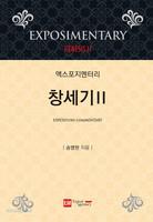 [개정판] 엑스포지멘터리 - 창세기 Ⅱ