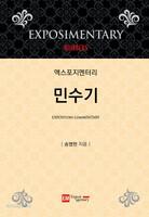 [개정판] 엑스포지멘터리 - 민수기