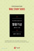 엑스포지멘터리 성경공부 시리즈 : 열왕기상 - 학습자용
