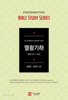 엑스포지멘터리 성경공부 시리즈 : 열왕기하 - 학습자용