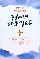 2019-2020 주일예배 대표기도문