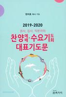 2019-2020 찬양예배, 수요기도회 대표기도문