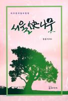 서울快(쾌)나무