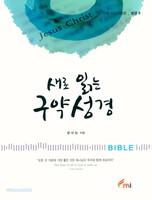 새로 읽는 구약성경