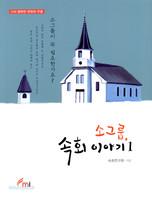 소그룹, 속회 이야기1