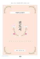 [새번역·영문 NLT] 전도서