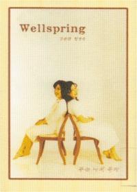 Wellspring : 김은진 황경숙 - 주는 나의 목자 (Tape)