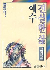진실한 삶 그리고 예수