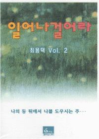 최용덕 작곡집 2 - 일어나 걸어라 (Tape)