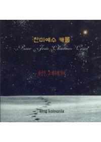 찬미예수 캐롤 (CD)