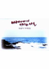 최용덕 작곡집 3 - 바다에 뜨는 별 (Tape)