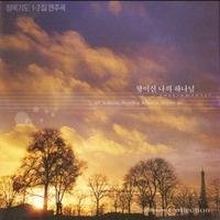 침묵기도 1-2집 연주곡 - 왕이신 나의 하나님 (CD)