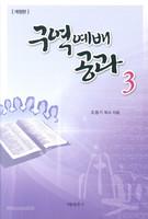 [개정판] 구역 예배 공과 3