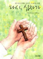 마이클 카드의 다시, 십자가 - 내가 알지 못했던 십자가, 그 넘치는 은혜