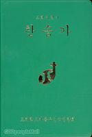 [개정판] 교회 어린이 찬송가 단본 (비닐)