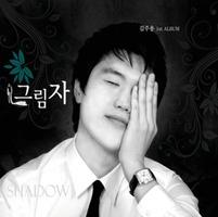 김주용 1집 - 그림자 (CD)