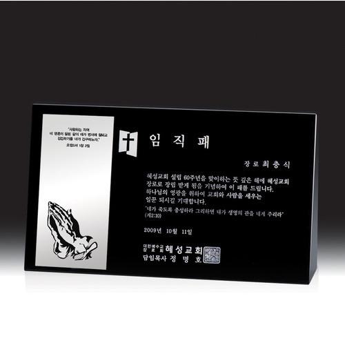기도손 크리스탈 상패 (HB-C6059)