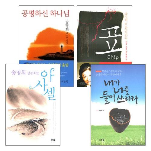 송명희 저서 세트(전4권)
