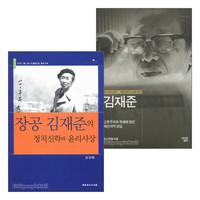 김재준 목사 관련 도서 세트(전2권)