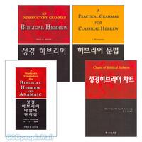 크리스챤출판사 히브리어 연구도서 세트(전4권)