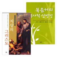역사로서의 복음서 관련 세트(전2권)
