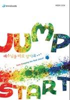 예수님을 바로 알아요 - Jump Start (DVD) 학령기
