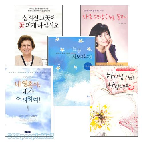 2010~2011년 출간된 사모들의 이야기(전5권)