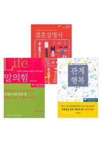 조현삼 목사의 핸디북 시리즈 세트 (전3권)
