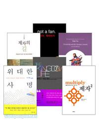 제자도 관련 2012년 출간(개정)도서 세트(전7권)