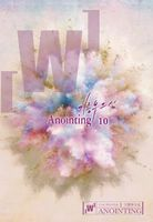 어노인팅 10집 (CD 악보)