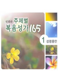 민희라 주제별복음성가165. 1집  (2CD)-성령충만