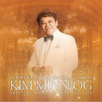 김민석 5집 - 세상을 살리고 사람을 살리고 (CD)
