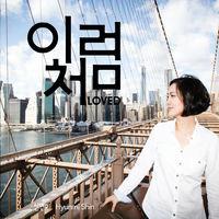 신현미 - 이처럼 (CD)